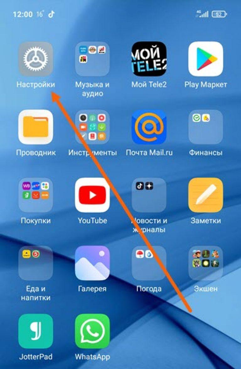 Как изменить звук смс сообщения на телефоне Xiaomi