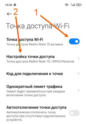 раздать интернет на Xiaomi Redmi